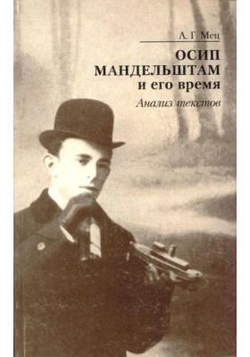 Осип Мандельштам и его время : Анализ текстов
