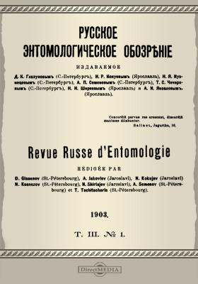Русское энтомологическое обозрение: журнал. 1903. Т. 3, № 1