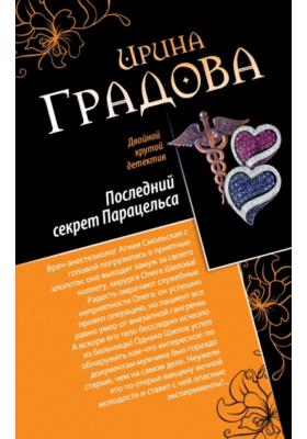 Последний секрет Парацельса. Чужое сердце : Романы