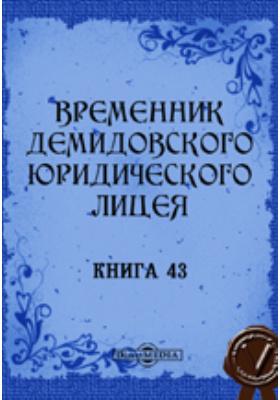 Временник Демидовского юридического лицея. 1887. Книга 43