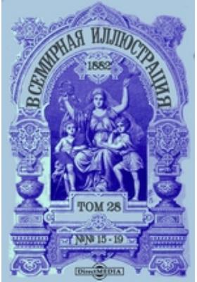 Всемирная иллюстрация. 1882. Т. 28, №№ 15-19