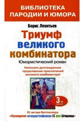 Триумф великого комбинатора, или возвращение Остапа Бендера : Юмористический роман. 3-е издание, дополненное, исправленное