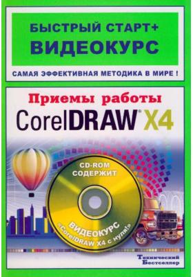 Приемы работы в CorelDRAW X4 : Быстрый старт + видеокурс