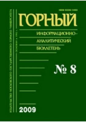 Горный информационно-аналитический бюллетень: журнал. 2009. № 8