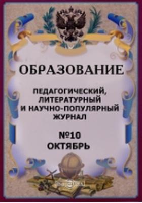Образование. Журнал литературный, научно-популярный и педагогический. 1904. № 10, Октябрь