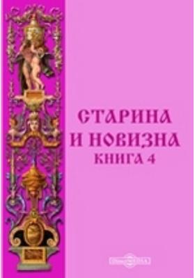 Старина и новизна: документально-художественная литература. Книга 4