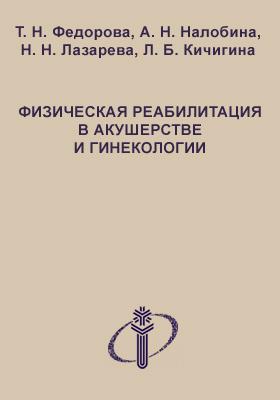 Физическая реабилитация в акушерстве и гинекологии