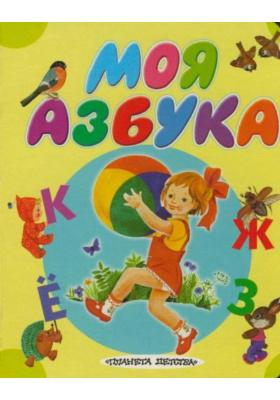 Моя азбука : Стихи
