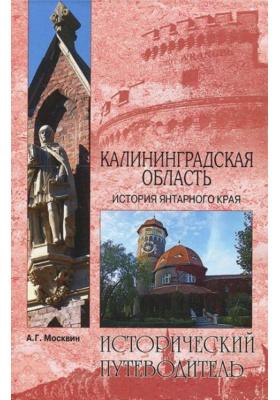 Калининградская область. История янтарного края