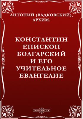 Константин епископ болгарский и его учительное евангелие