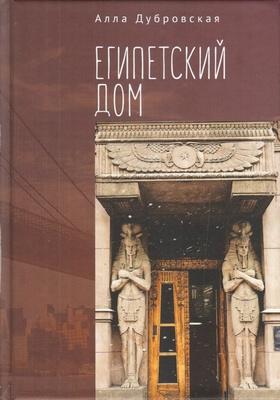Египетский дом: художественная литература