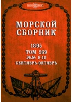 Морской сборник: журнал. 1895. Т. 269, №№ 9-10, Сентябрь-октябрь