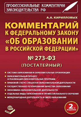 Комментарий к федеральному закону «Об образовании в Российской Федерации» №273-ФЗ (постатейный)