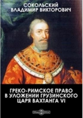 Греко-римское право в Уложении грузинского царя Вахтанга VI: публицистика