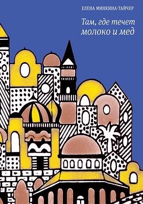 Там, где течет молоко и мед : роман, повести: художественная литература