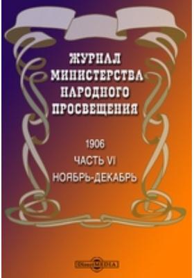 Журнал Министерства Народного Просвещения: журнал. 1906. Ноябрь-декабрь, Ч. 6