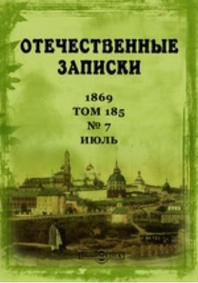 Отечественные записки: журнал. 1869. Том 185, № 7, Июль