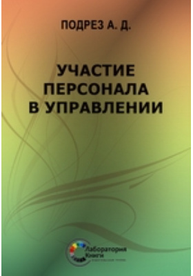 Участие персонала в управлении