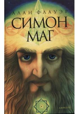 Симон Маг : Повесть об античном волшевнике