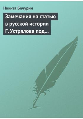Замечания на статью в русской истории Г. Устрялова под названием «Покорение Руси монголами»