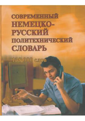 Современный немецко-русский политехнический словарь : Около 138 000 терминов