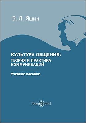 Культура общения: теория и практика коммуникаций : учебное пособие для учащихся высших учебных заведений
