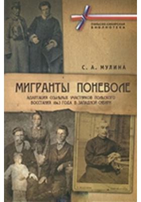Мигранты поневоле: адаптация ссыльных участников Польского восстания 1863 года в Западной Сибири
