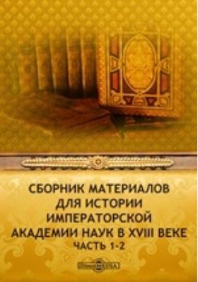 Сборник материалов для истории Императорской Академии наук в XVIII веке: газета. 1865, Ч. 1-2