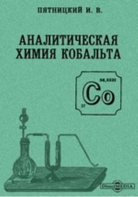 Аналитическая химия кобальта