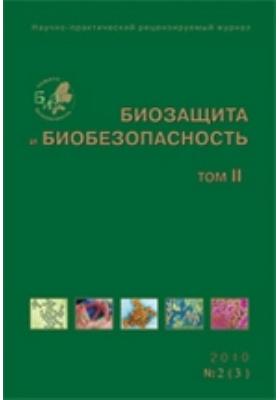 Биозащита и биобезопасность: журнал. 2010. Том II, № 2(3)