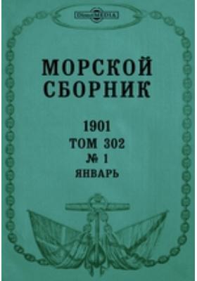 Морской сборник. 1901. Т. 302, № 1, Январь
