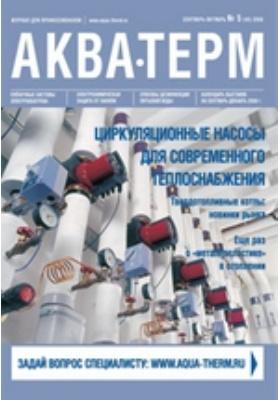 Аква-Терм. 2008. № 5(45)