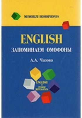 English : Запоминаем омофоны: учебное пособие