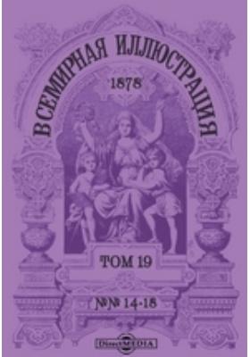 Всемирная иллюстрация: журнал. 1878. Том 19, №№ 14-18