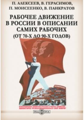Рабочее движение в России в описании самих рабочих (от 70-х до 90-х годов)