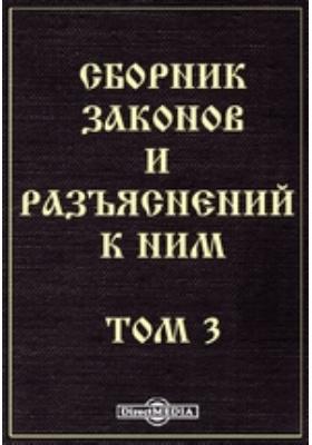 Сборник законов и разъяснений к ним. Том 3