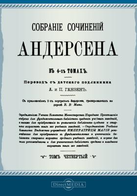 Собрание сочинений: публицистика : в 4-х т. Т. 4