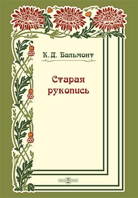 Старая рукопись: сборник статей