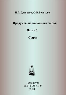 Продукты из молочного сырья: учебное пособие, Ч. Часть 3. Сыры
