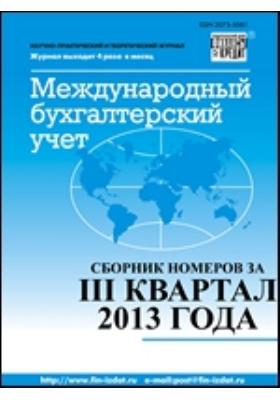 Международный бухгалтерский учет: научно-практический и теоретический журнал. 2013. № 25/36