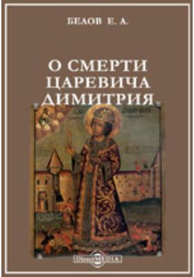 О смерти царевича Димитрия