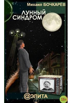 Лунный синдром: сборник фантастики
