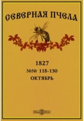 Северная пчела: журнал. 1827. №№ 118-130, Октябрь