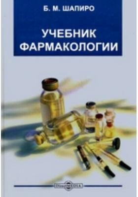 Учебник фармакологии