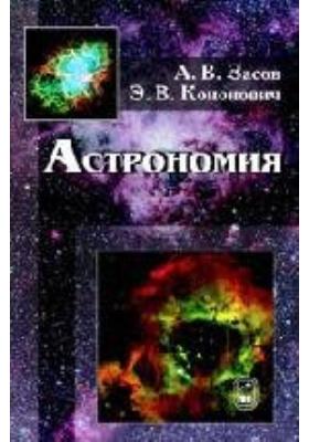 Астрономия: учебное пособие