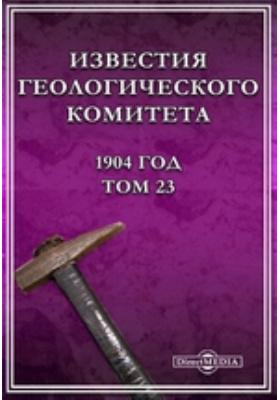 Известия Геологического комитета год. 1904. Т. 23