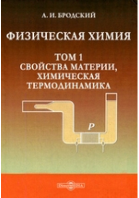 Физическая химия. Т. 1. Свойства материи, химическая термодинамика