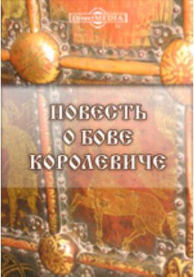 Повесть о Бове Королевиче : издание памятников древнерусской письменности: художественная литература