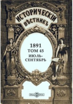 Исторический вестник: журнал. 1891. Т. 45, Июль-сентябрь