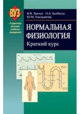 Нормальная физиология : Краткий курс: учебное пособие